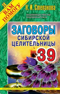 Наталья Ивановна Степанова -Заговоры сибирской целительницы. Выпуск 39