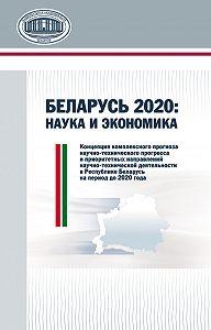 И. Грибоедова -Беларусь 2020: наука и экономика