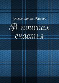 Константин Карпов -Впоисках счастья
