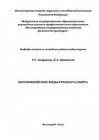 Татьяна Апариева -Неолимпийские виды гребного спорта