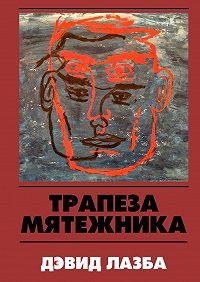 Дэвид Лазба -Трапеза Мятежника