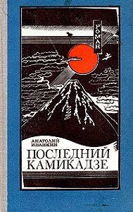 Анатолий Иванкин -Последний камикадзе