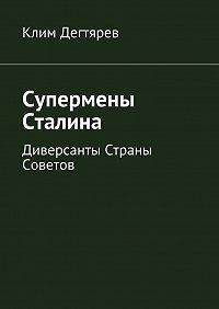 Клим Дегтярев - Супермены Сталина