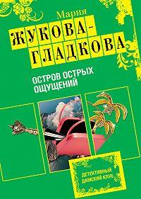 Мария Жукова-Гладкова -Остров острых ощущений