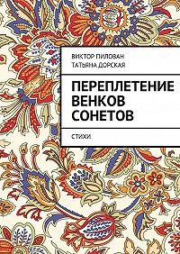 Виктор Пилован -Переплетение венков сонетов