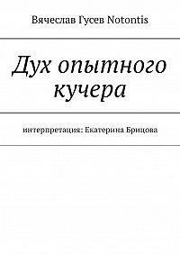 Вячеслав Гусев -Дух опытного кучера. Интерпретация: Екатерина Брицова