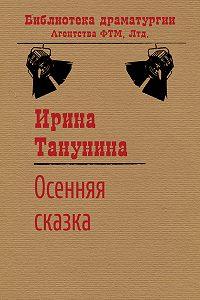 Ирина Танунина -Осенняя сказка