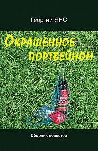 Георгий Янс -Окрашенное портвейном (сборник)