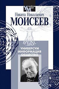 Никита Моисеев -Универсум. Информация. Общество