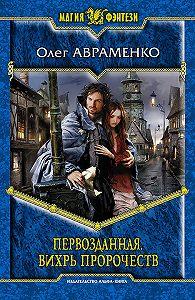 Олег Авраменко -Первозданная. Вихрь пророчеств