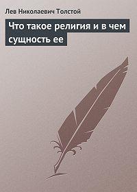 Лев Толстой -Что такое религия и в чем сущность ее