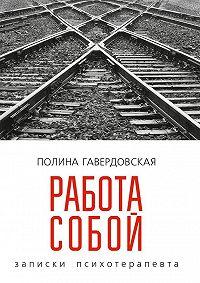 Полина Гавердовская - Работа собой