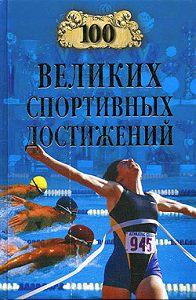 Владимир Малов -100 великих спортивных достижений