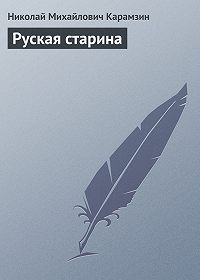 Николай Карамзин -Руская старина