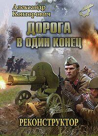 Александр Конторович -Дорога в один конец