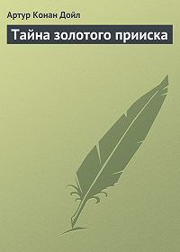Артур Конан Дойл -Тайна золотого прииска