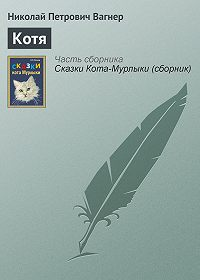 Николай Вагнер -Котя