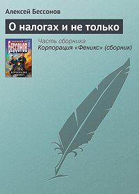 Алексей Бессонов -О налогах и не только