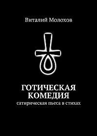 Виталий Молохов -Готическая комедия