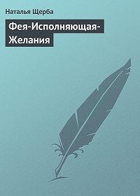 Наталья Щерба -Фея-Исполняющая-Желания