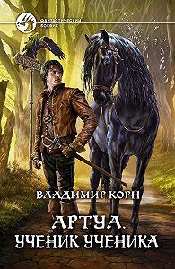 Владимир Корн - Артуа. Ученик ученика