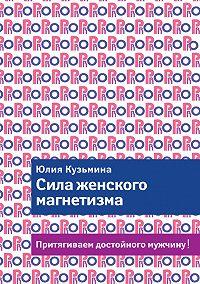 Юлия Кузьмина -Сила женского магнетизма. Притягиваем достойного мужчину!