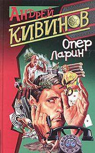 Андрей Кивинов -Страховочный вариант