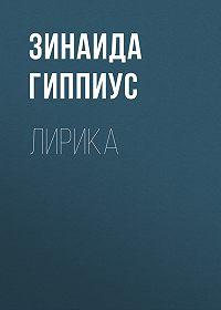 Зинаида Николаевна Гиппиус -Лирика