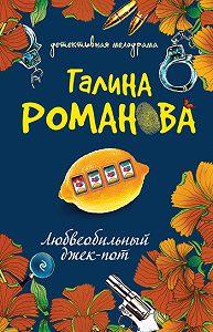 Галина Романова - Любвеобильный джек-пот