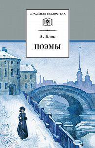Александр Блок -Поэмы