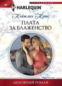 Кейтлин Крюс -Плата за блаженство