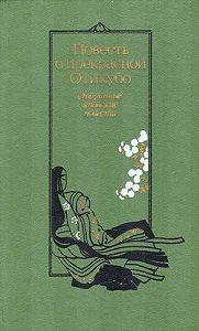 Средневековая литература - Повесть о прекрасной Отикубо
