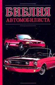 Александр Прозоров -Библия автомобилиста