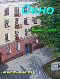 Александр Александров -Окно