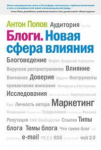 Антон Попов -Блоги. Новая сфера влияния