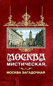 Борис Соколов - Москва мистическая, Москва загадочная