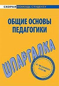 Е. Г. Колычева -Общие основы педагогики. Шпаргалка