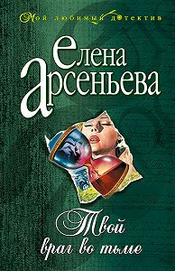 Елена Арсеньева - Твой враг во тьме