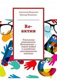 Наталья Волохина -Re-актив. Технология рективного билингвизма – новый подход к овладению иностранными языками