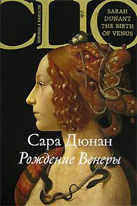 Сара Дюнан -Рождение Венеры