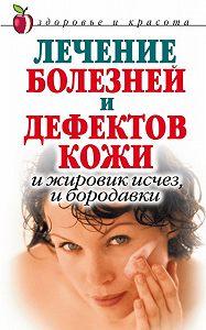 Екатерина Константинова - Лечение болезней и дефектов кожи. И жировик исчез, и бородавки