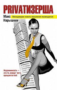 Макс Нарышкин - Privatизерша