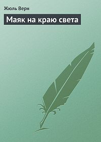 Жюль Верн -Маяк на краю света