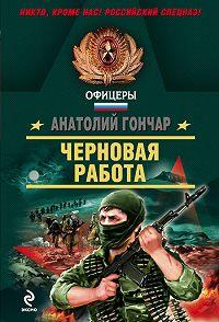 Анатолий Гончар -Черновая работа