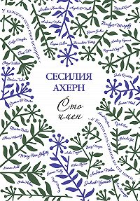 Сесилия Ахерн -Сто имен