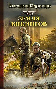Валентин Эдуардович Берлинде -Земля викингов