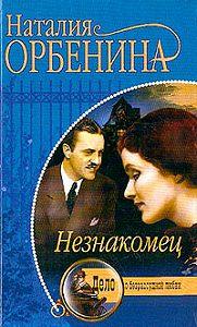 Наталья Орбенина -Незнакомец