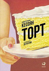 Светлана Кесоян -Торт: Кулинарный детектив