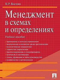 Владимир Веснин - Менеджмент в схемах и определениях. Учебное пособие