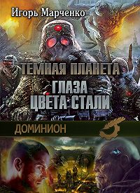 Игорь Марченко -Глаза цвета стали